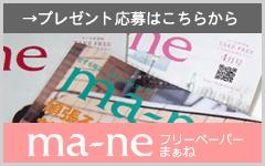 ma-ne 読者プレゼント