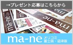 オリコミma-ne富士版・沼津版 読者プレゼント