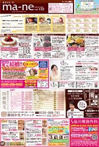 オリコミma-ne vol.132 富士版