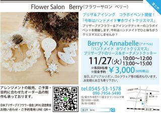 Flower Salon Berry