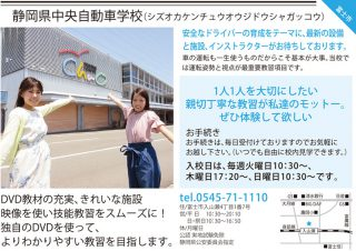 静岡県中央自動車学校