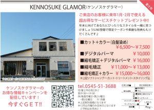 KENNOSUKE GLAMOR