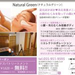 Natural Green