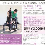 Be-Studio