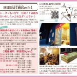 婚活Cafe