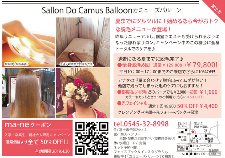 Camus Balloon