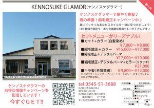 KENNOSUKE GLAMOUR