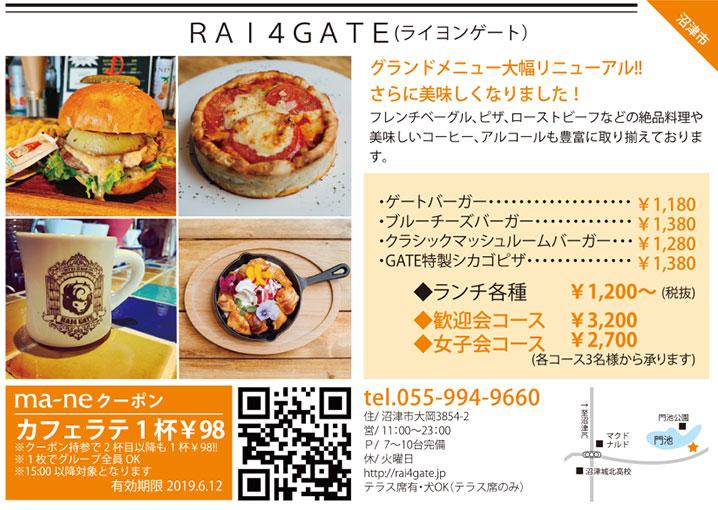 RAI4GATE