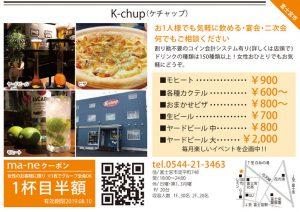 K-chup