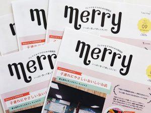 merry創刊号