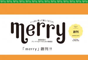 merry創刊