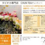 CHUN TEA
