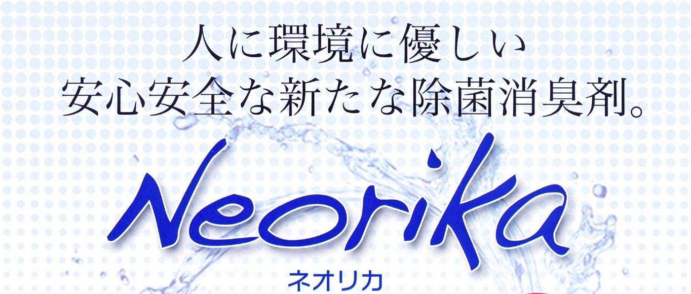 Neorika