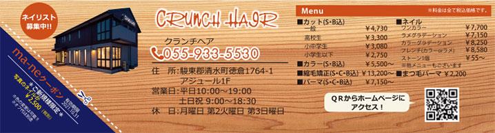 Crunch Hair