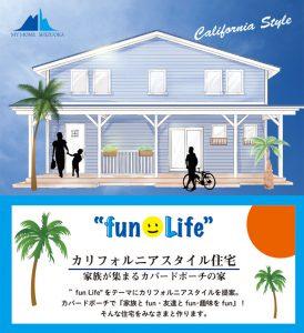カリフォルニアスタイル住宅