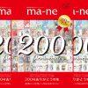 200記念号