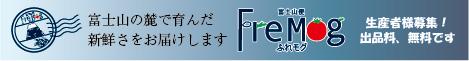 通販サイトふれモグ